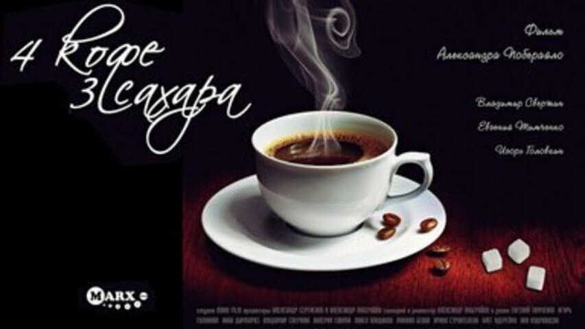 more coffee less sugar 4 кофе 3 сахара