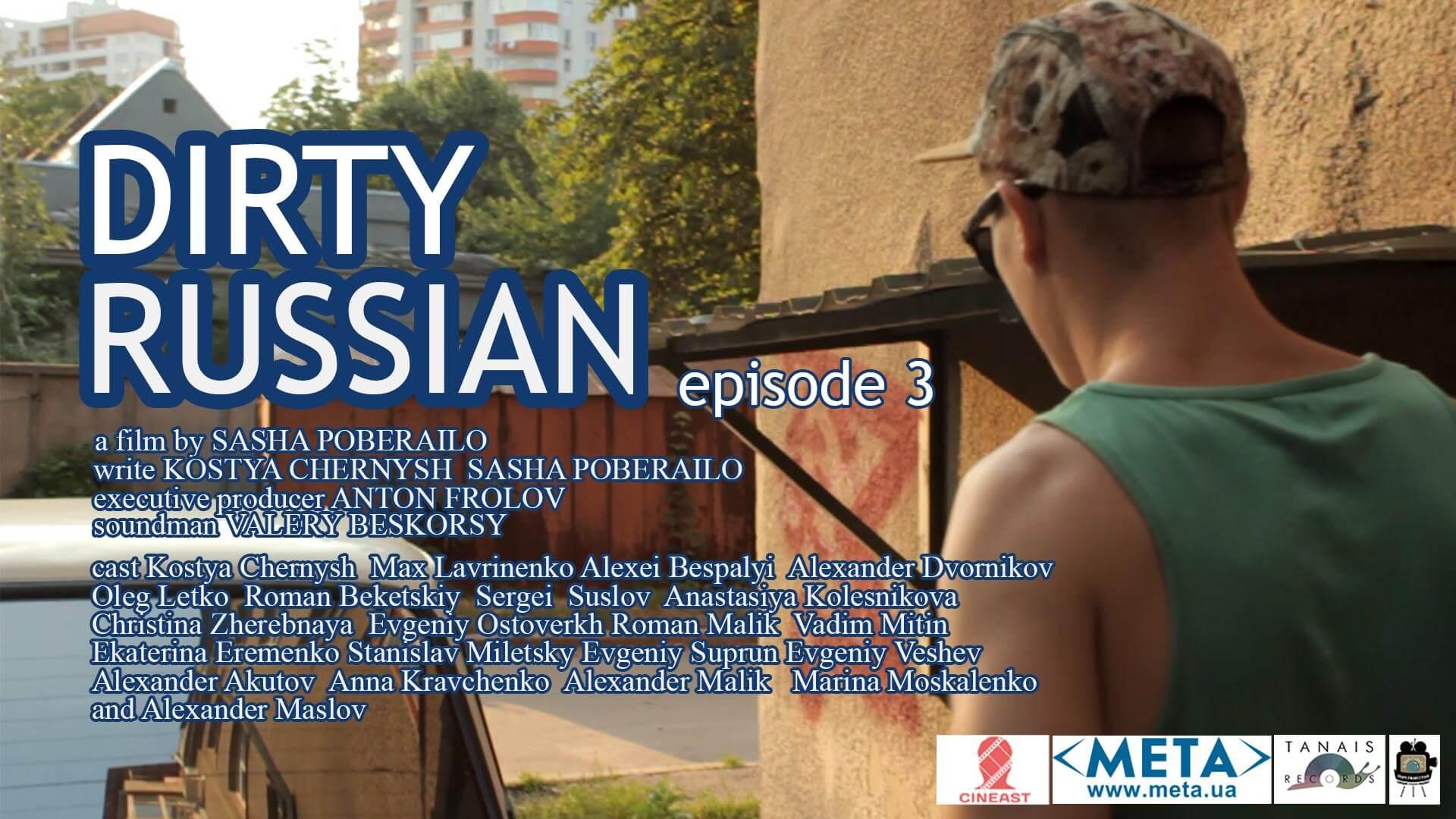 dirty russian episode 3 - украинское кино