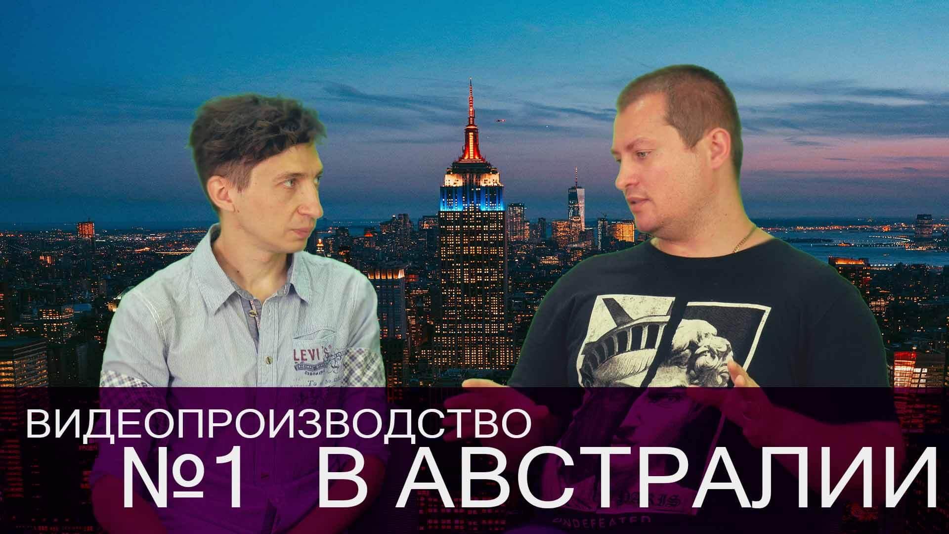 pod au 01 - IGTV, podcast, кино, подкаст