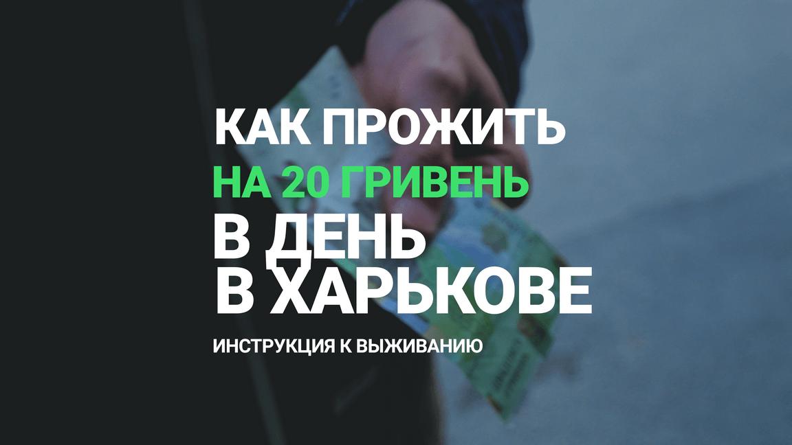 как прожить в Харькове на 20 гривень в день