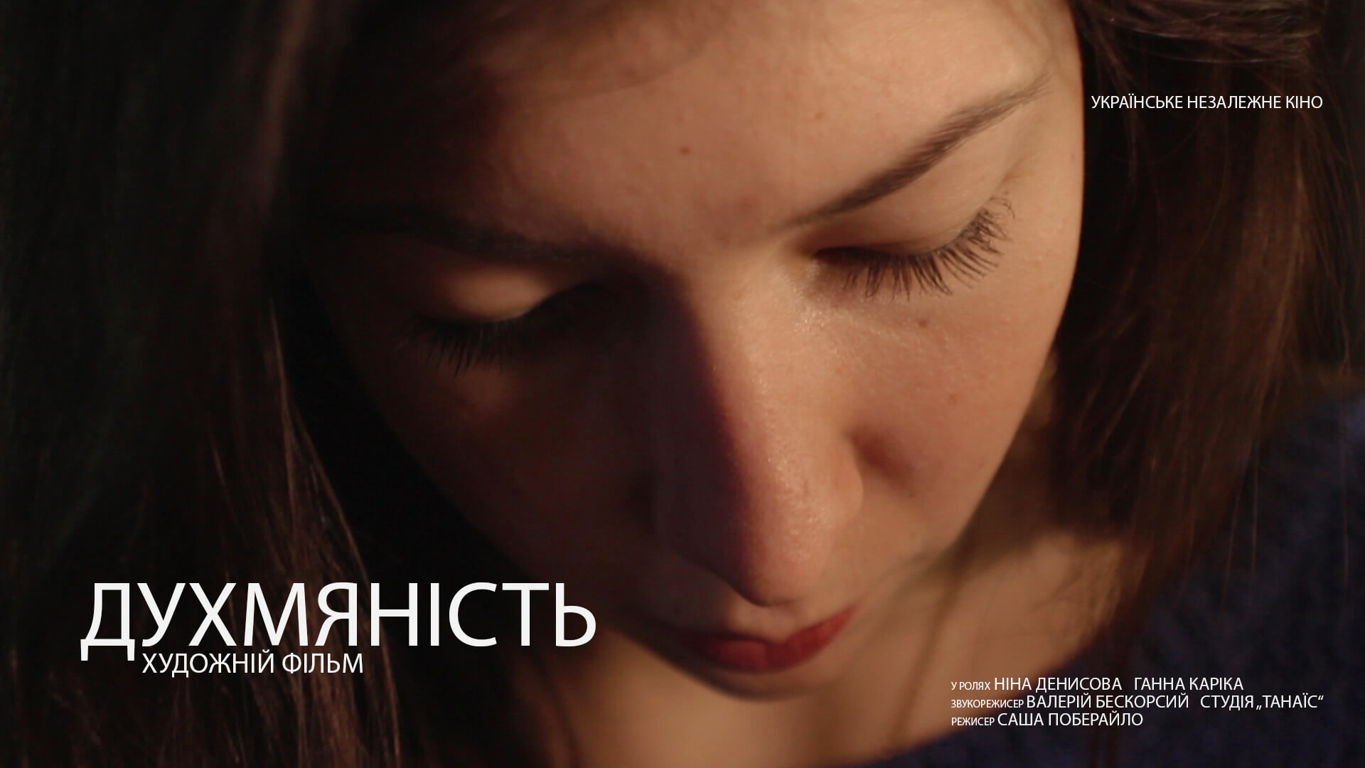 sweetness ukrainian short film - Поберайло