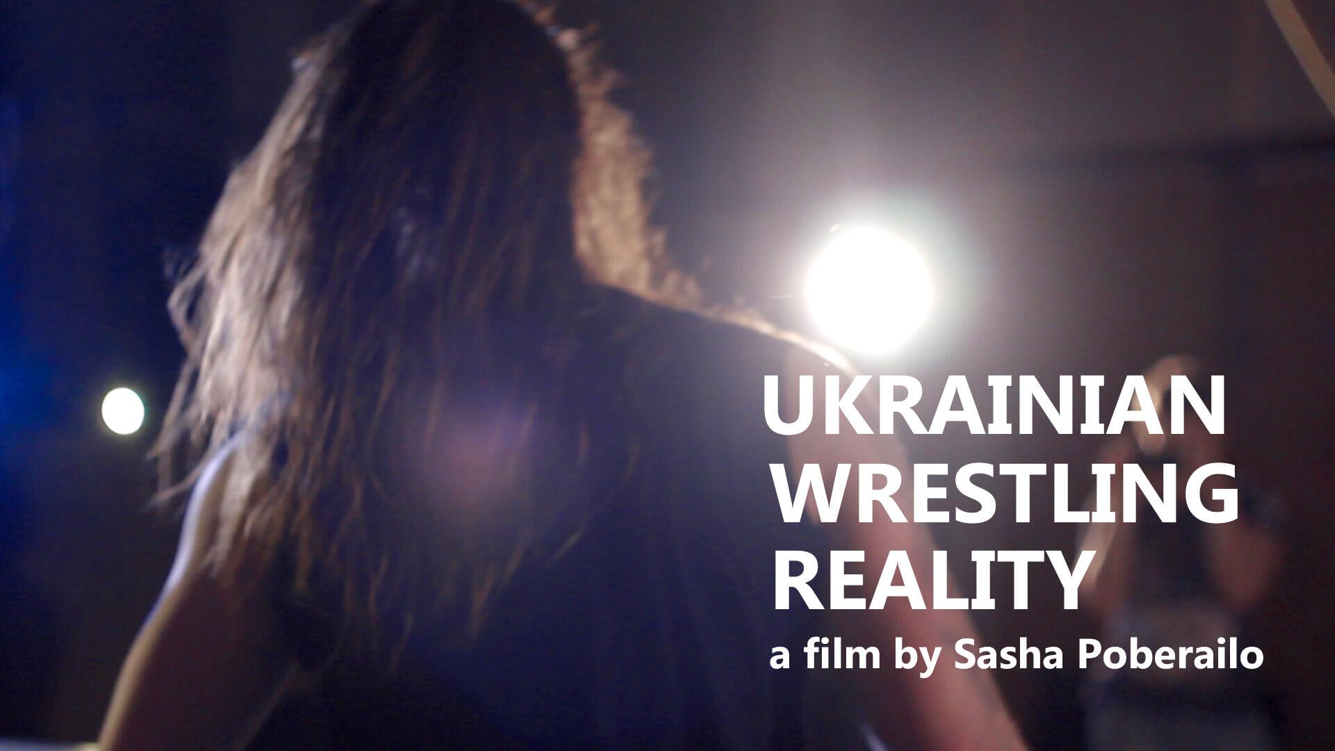 реслинг Украины