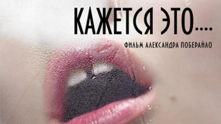 142 - украинское кино