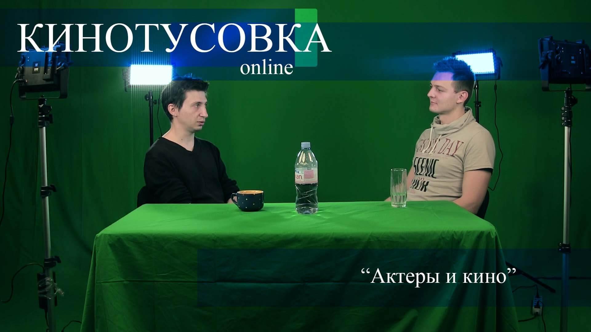 online 4 - Actors