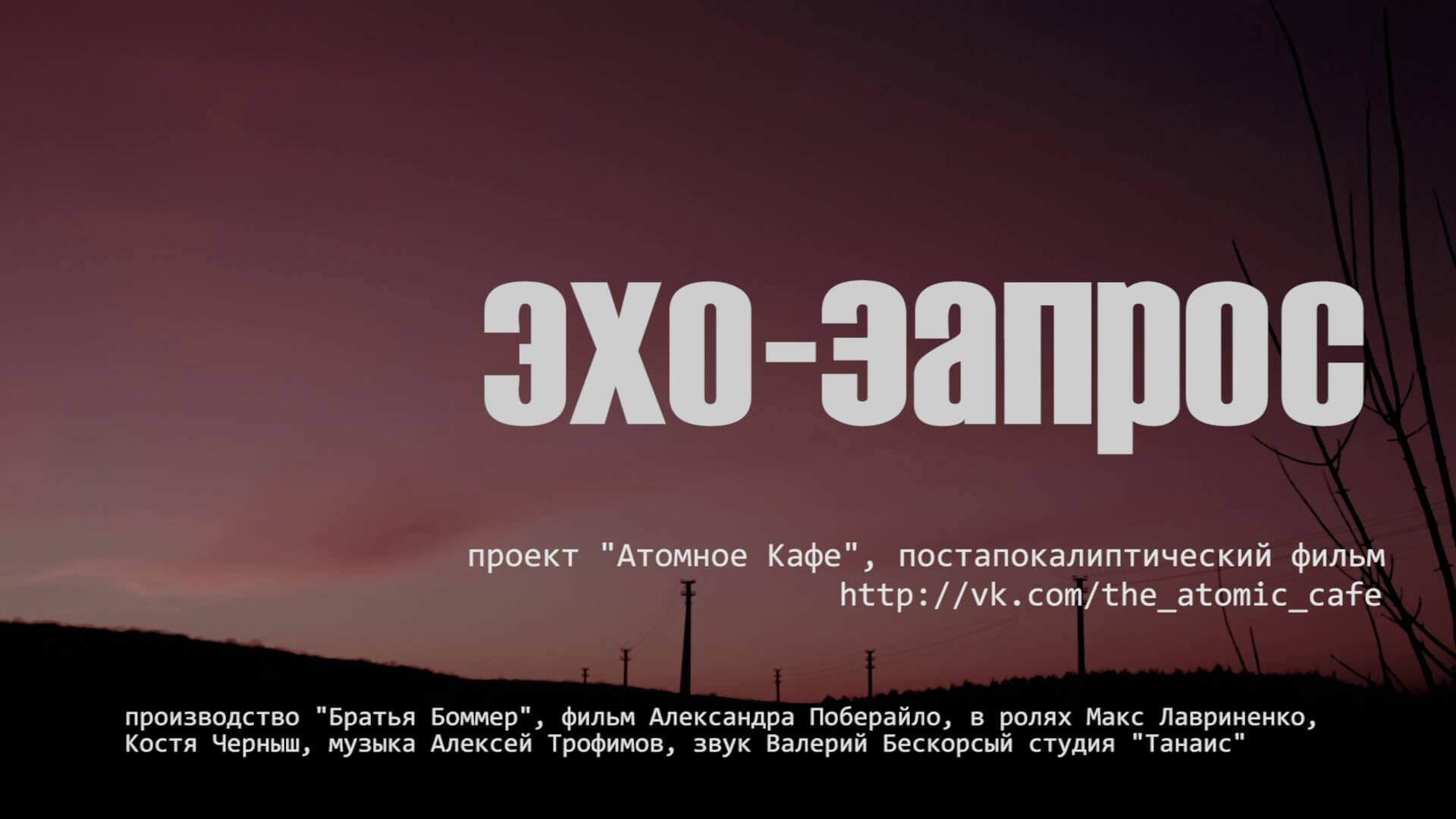 постапокалипсис Украины