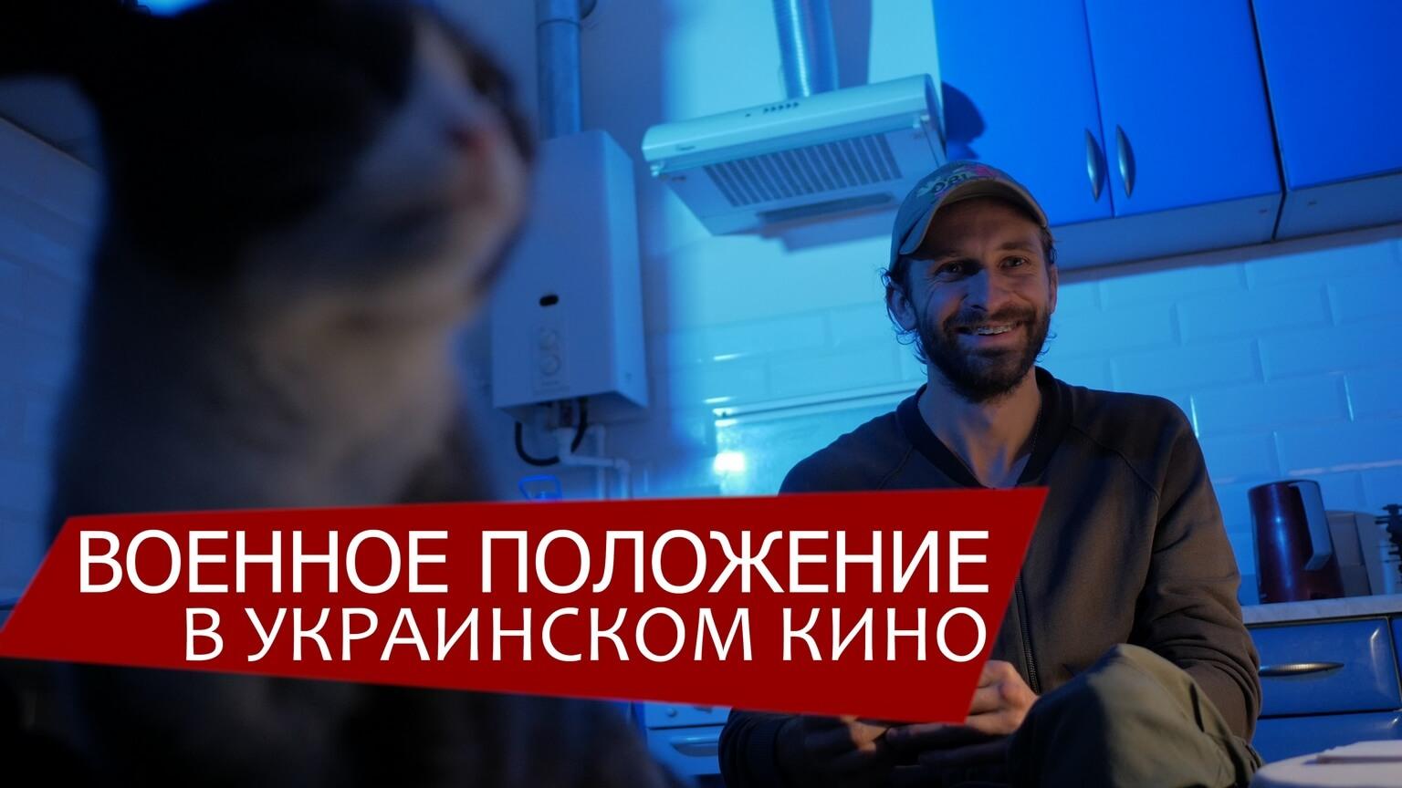 военное положение в украинском кино